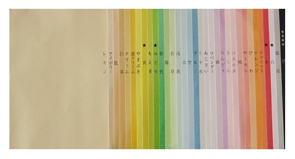 色上質の色見本