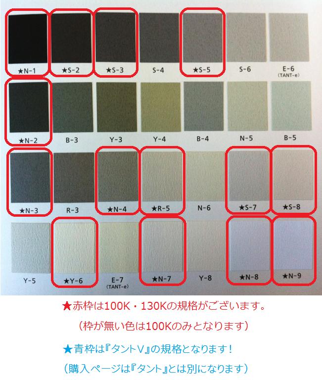 タント紙色比較